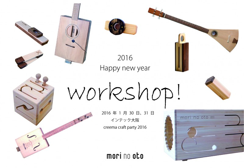 2016 craft party パンフ コピー